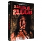Preview: Ballad in Blood (Uncut Rawside Edition No.1) [Cover A, 333 Edition]
