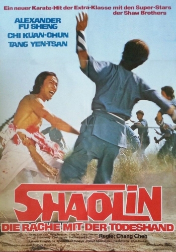 Invincible Kung Fu Brothers [German Theatrical Poster]